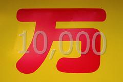 10000_final