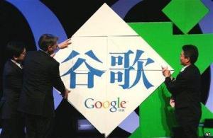 Tên Trung ngữ của Google