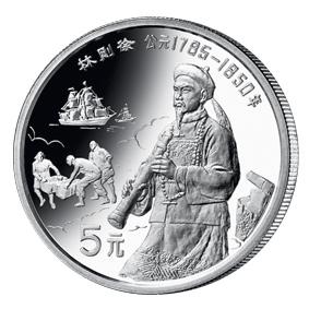 Lâm Tắc Từ trên đồng tiền xu