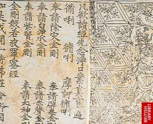 Bản Kinh Kim Cang (nhìn gần)