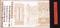 Truyện Thiền Đối Thoại - Page 6 Printedsutra