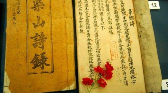 Những đợt sóng giao lưu ngôn ngữ Việt-Trung – vài vết tích sau thời nhà Minh trong từ điển Việt Bồ La (phần 1.4)