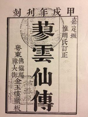 Lục Vân Tiên truyện ấn bản Giáp Tuất do Duy Minh Thị phát hành năm 1874