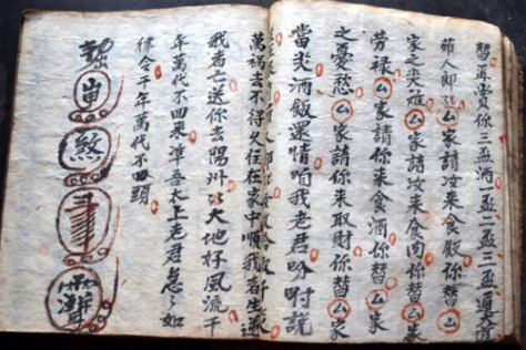 """Trang sách trong cuốn """"Chải tinh kỷ hoa"""" bằng chữ Nôm của dân tộc Tày."""